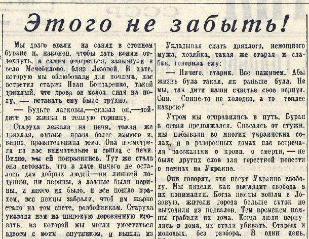 «Известия», 21 февраля 1942 года