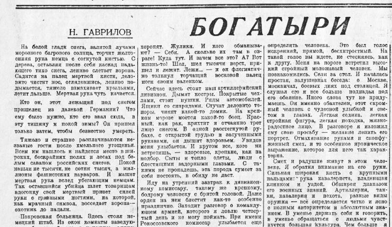 «Литература и искусство», 21 февраля 1942 года