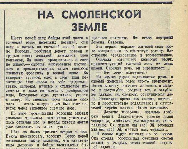 «Красная звезда», 22 февраля 1942 года