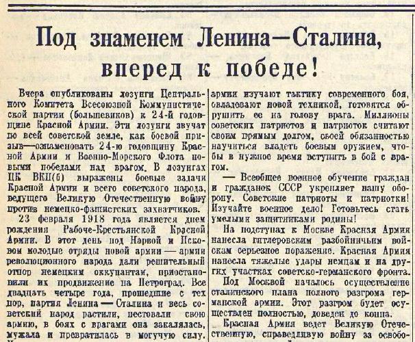 «Известия», 22 февраля 1942 года