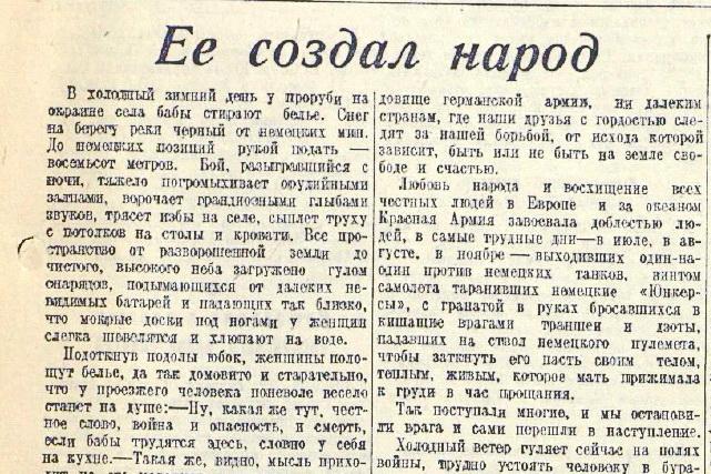 «Известия», 23 февраля 1942 года