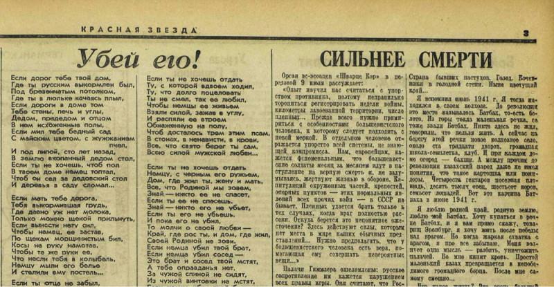 «Красная звезда», 18 июля 1942 года