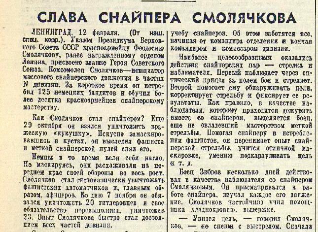 «Красная звезда», 13 февраля 1942 года