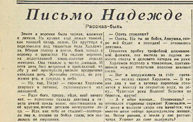 «Известия», 16 апреля 1943 года