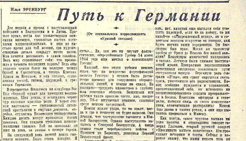 «Красная звезда», 19 июля 1944 года