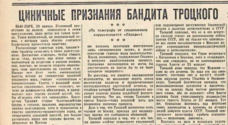 «Правда», 30 января 1937 года