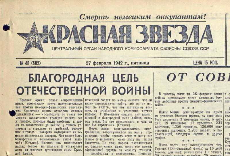 «Красная звезда», 27 февраля 1942 года
