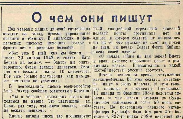 «Известия», 28 февраля 1942 года
