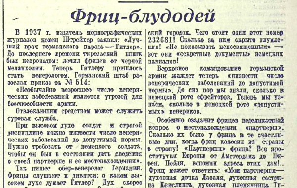 «Красная звезда», 28 февраля 1942 года