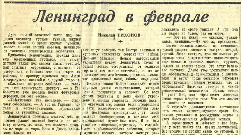 «Красная звезда», 28 февраля 1943 года