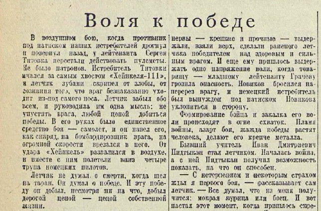 «Известия», 27 февраля 1942 года