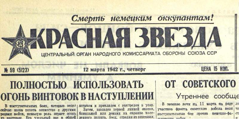 «Красная звезда», 12 марта 1942 года
