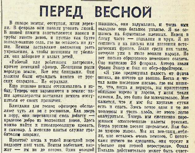 «Красная звезда», 11 марта 1942 года