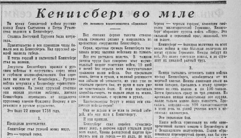 «Правда», 12 марта 1945 года