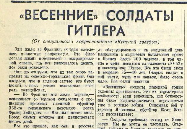 «Красная звезда», 13 марта 1942 года