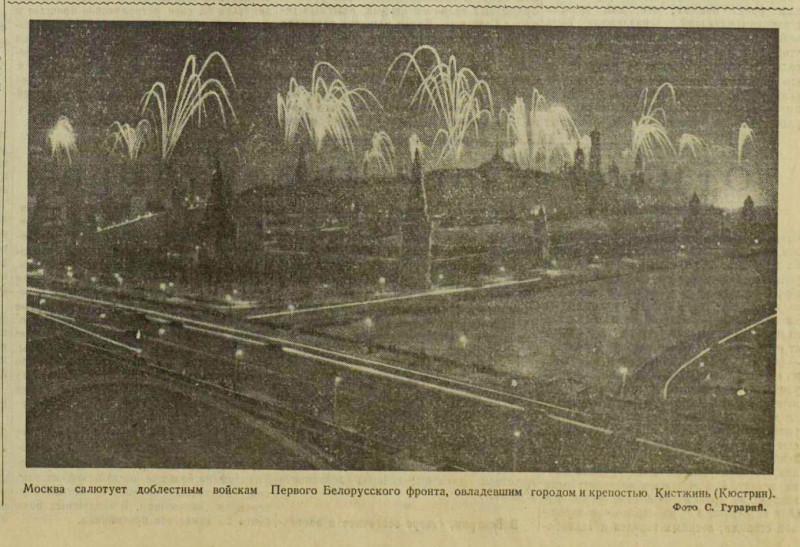 «Известия», 13 марта 1945 года