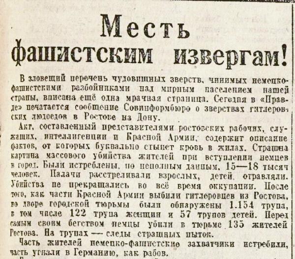 «Правда», 13 марта 1943 года