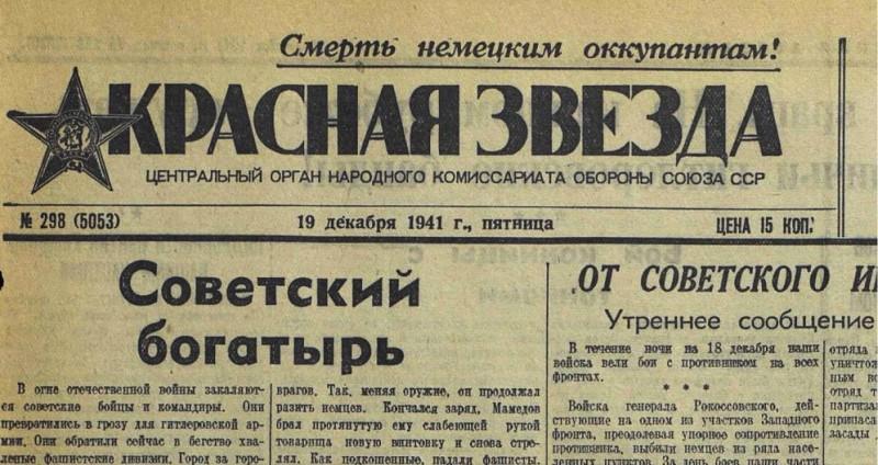 «Красная звезда», 19 декабря 1941 года