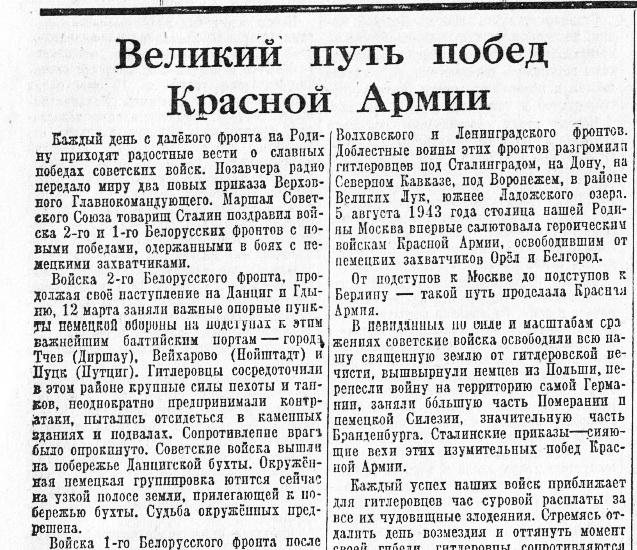 «Правда», 14 марта 1945 года