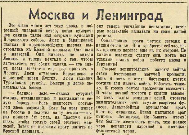 «Известия», 6 декабря 1941 года