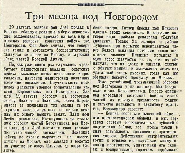 «Известия», 20 ноября 1941 года