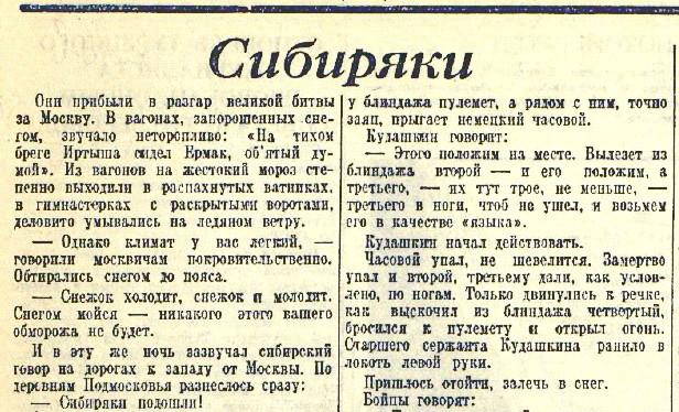 «Красная звезда», 6 марта 1942 года