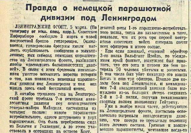 || «Красная звезда», 6 марта 1942 года