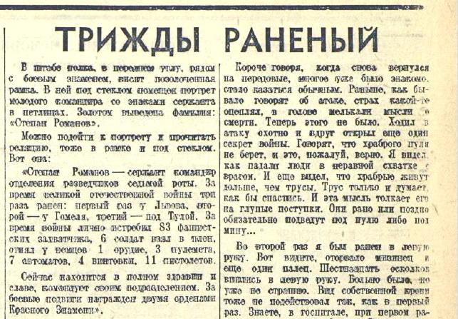 «Красная звезда», 18 марта 1942 года