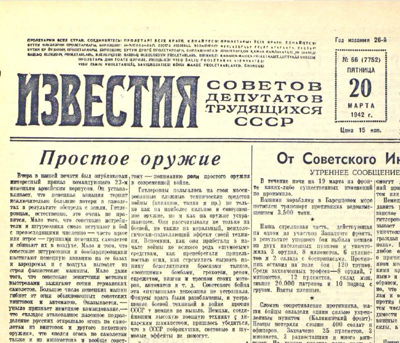 «Известия», 20 марта 1942 года