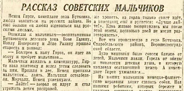 «Правда», 21 марта 1943 года
