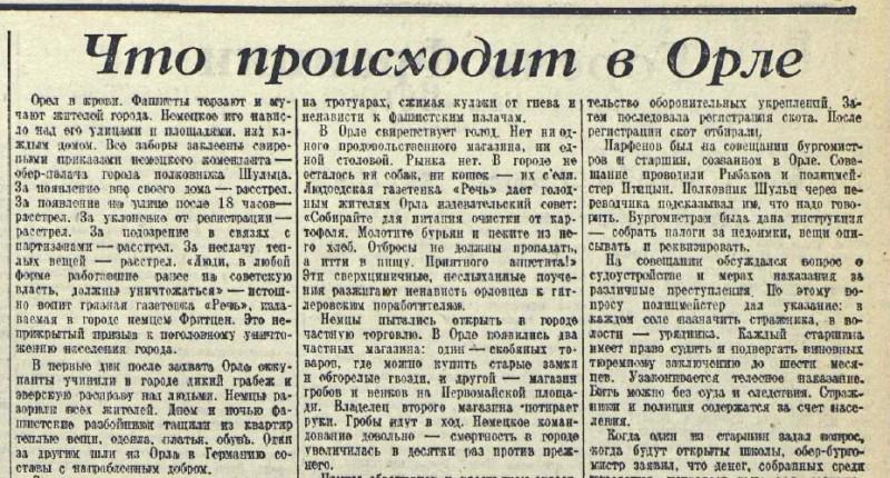 «Красная звезда», 21 марта 1942 годае