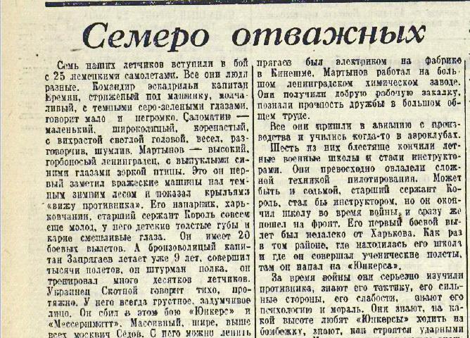 «Красная звезда», 21 марта 1942 года
