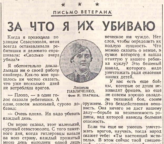 «Комсомольская правда», 19 сентября 1942 года