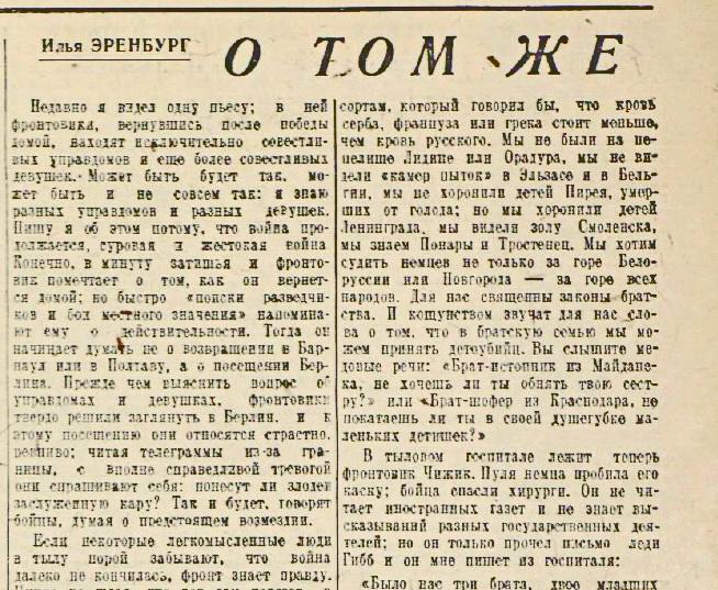 «Красная звезда», 10 января 1945 года