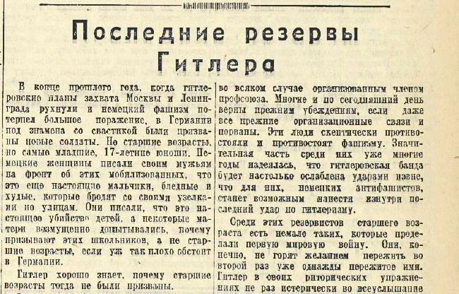 «Известия», 24 марта 1942 года