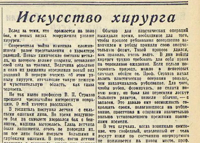 «Известия», 10 декабря 1942 года