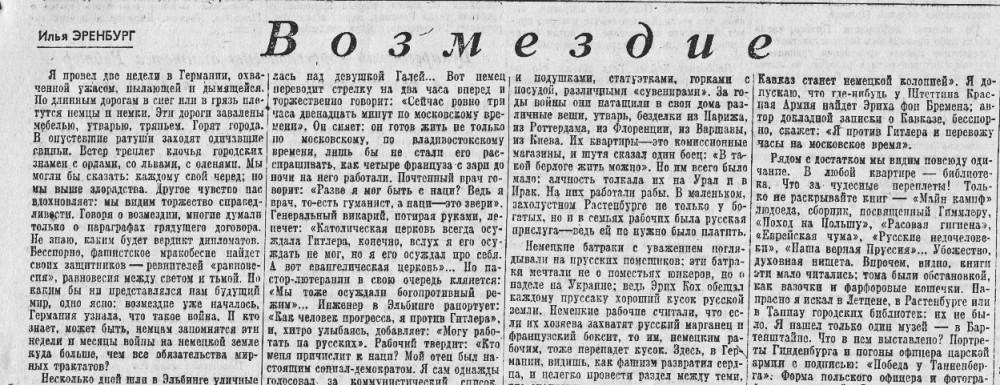 «Правда», 1 марта 1945 года