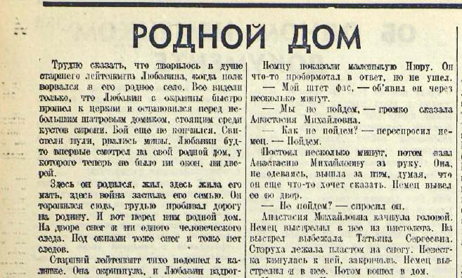 «Красная звезда», 25 марта 1942 года