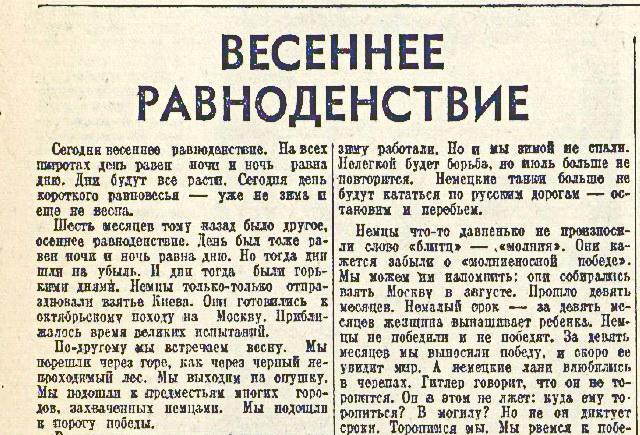 «Красная звезда», 22 марта 1942 года