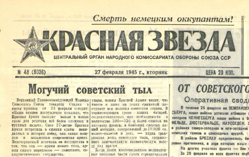 «Красная звезда», 27 февраля 1945 года
