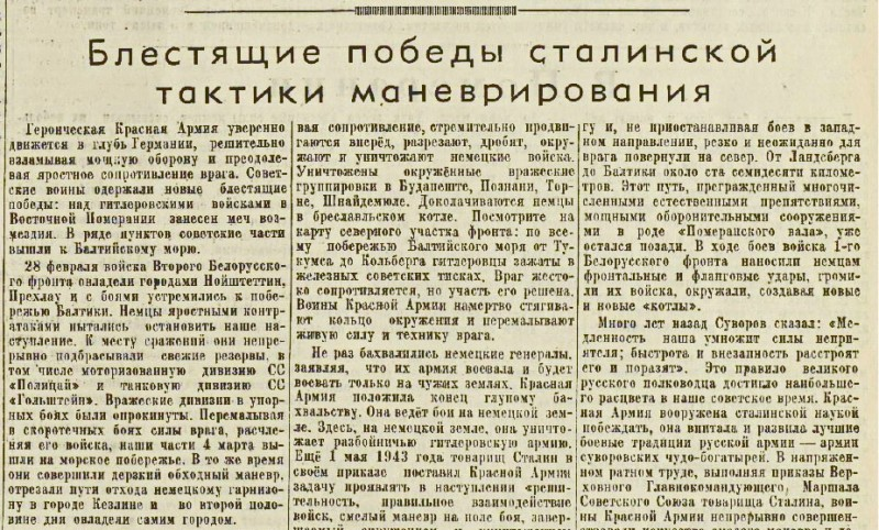 «Известия», 6 марта 1945 года
