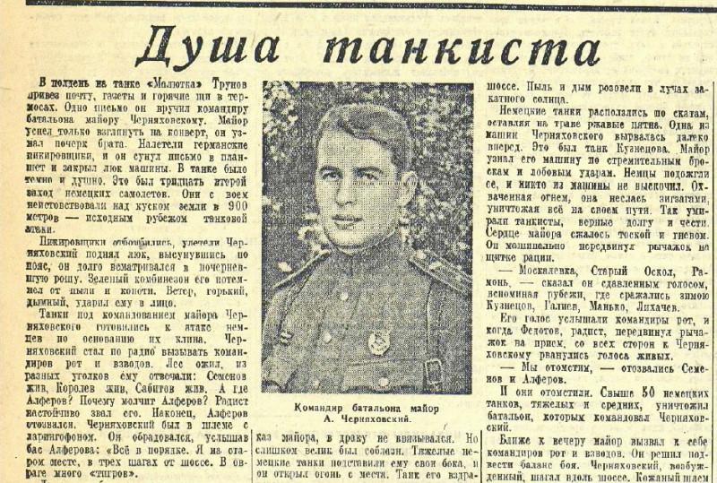 «Красная звезда», 24 июля 1943 года