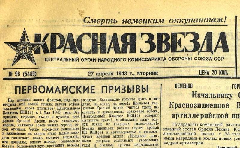«Красная звезда», 27 апреля 1943 года