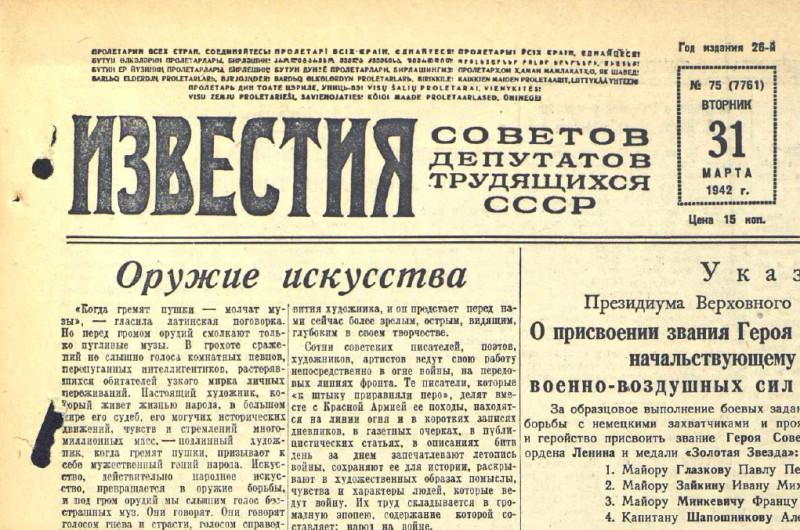 «Известия», 31 марта 1942 года