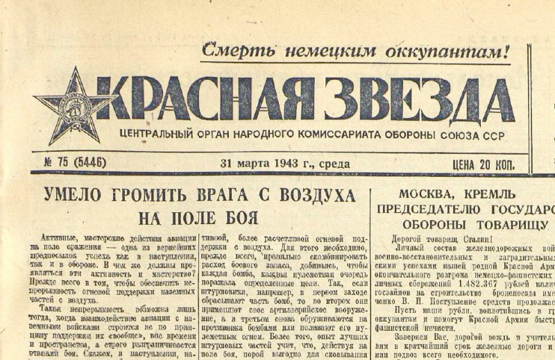 «Красная звезда», 31 марта 1943 года