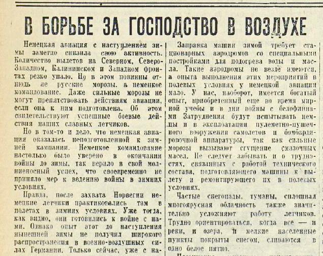 «Известия», 4 января 1942 года