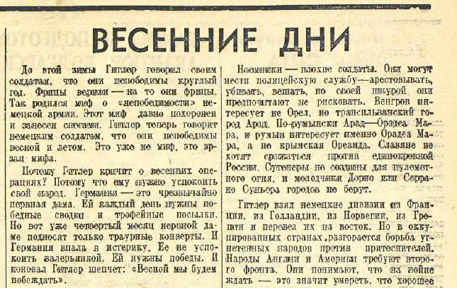 «Красная звезда», 2 апреля 1942 года
