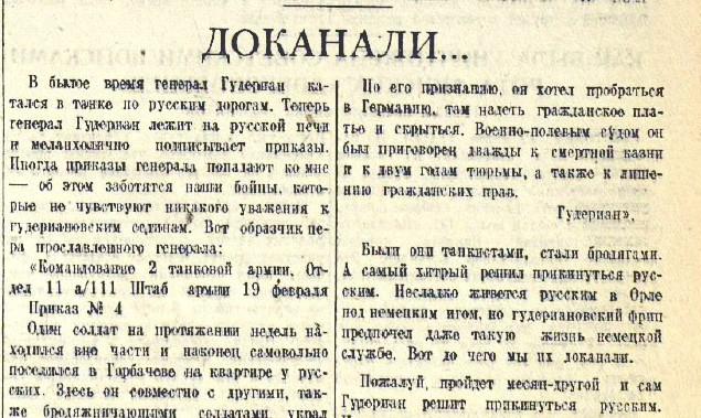 «Красная звезда», 28 марта 1942 года