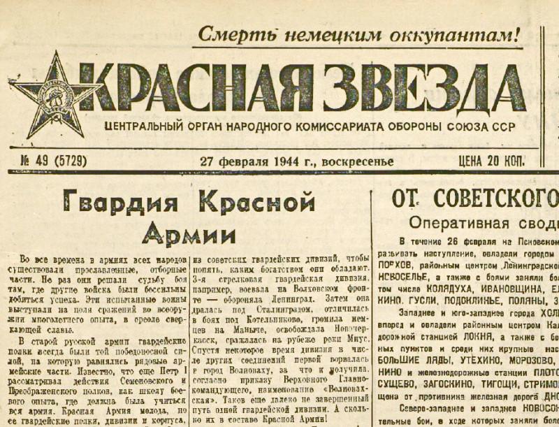 «Красная звезда», 27 февраля 1944 года