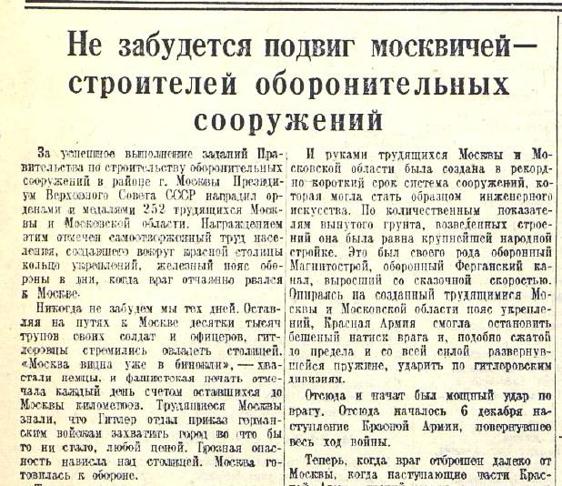 «Известия», 5 марта 1942 года